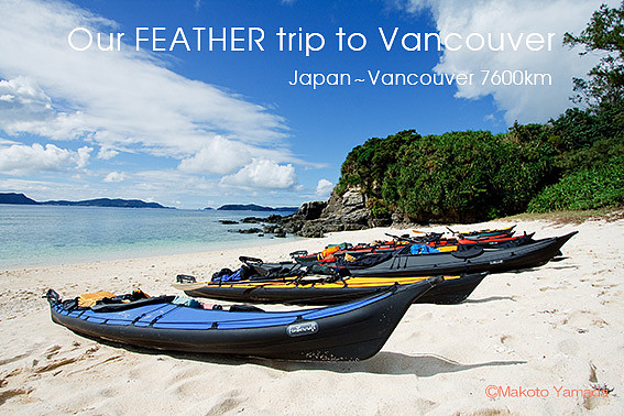 Our FEATHER trip to Vancouver